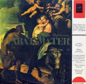 Д. Перголези. Stabat Mater (1966) [С 01409-10]