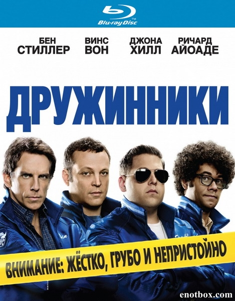 Дружинники / The Watch (2012/BDRip/HDRip)
