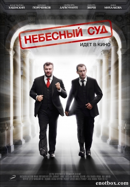 Небесный суд (2012/WEB-DL/WEB-DLRip)