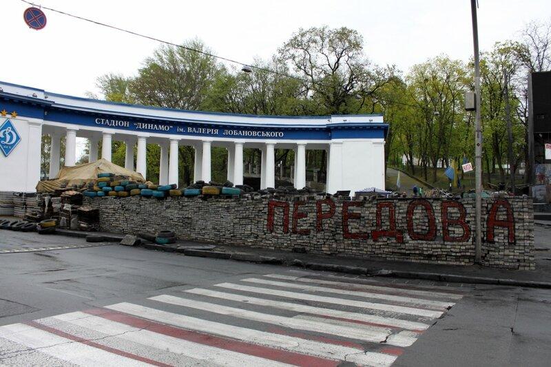 Баррикада перед стадионом Динамо