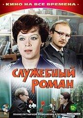 Служебный роман (1-2 серии)