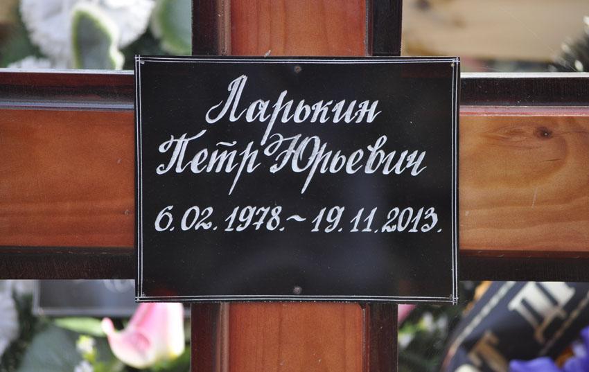 Соломбальское кладбище 6.jpg