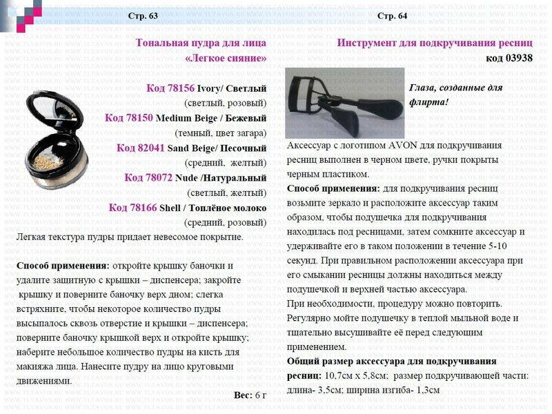 avon каталог 9 2014
