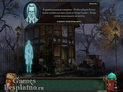 Похищенные души 2: Бесконечные истории. Коллекционное издание