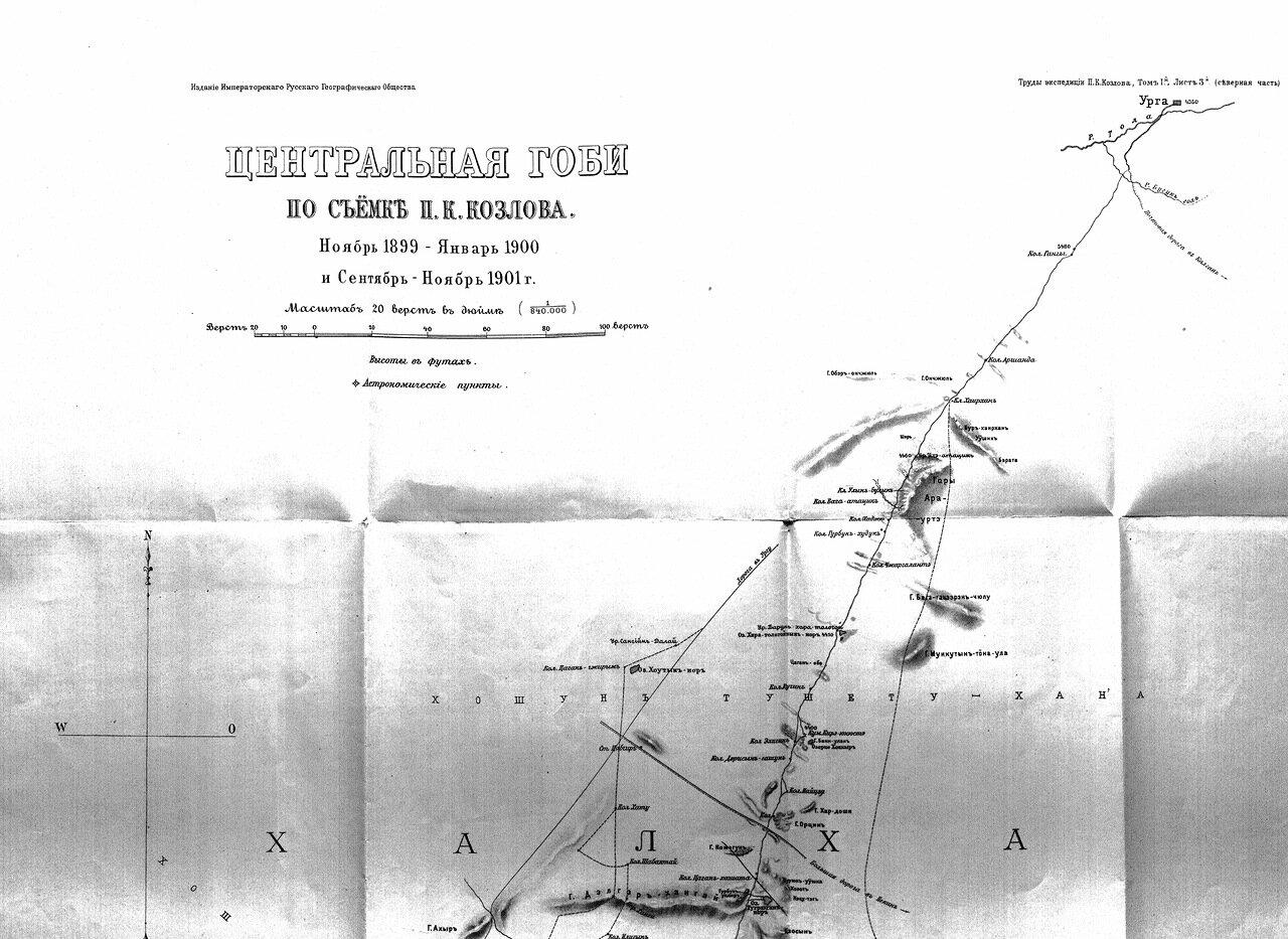 32. Центральная Гоби 1899-1901