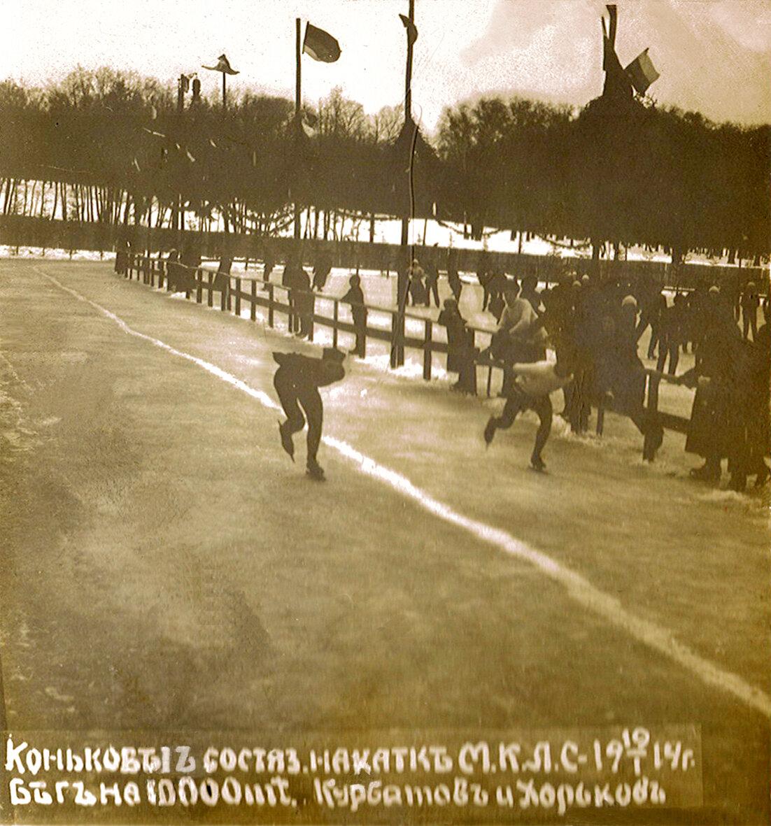 Коньковые состязания на катке М.К.Л.Сю 1914