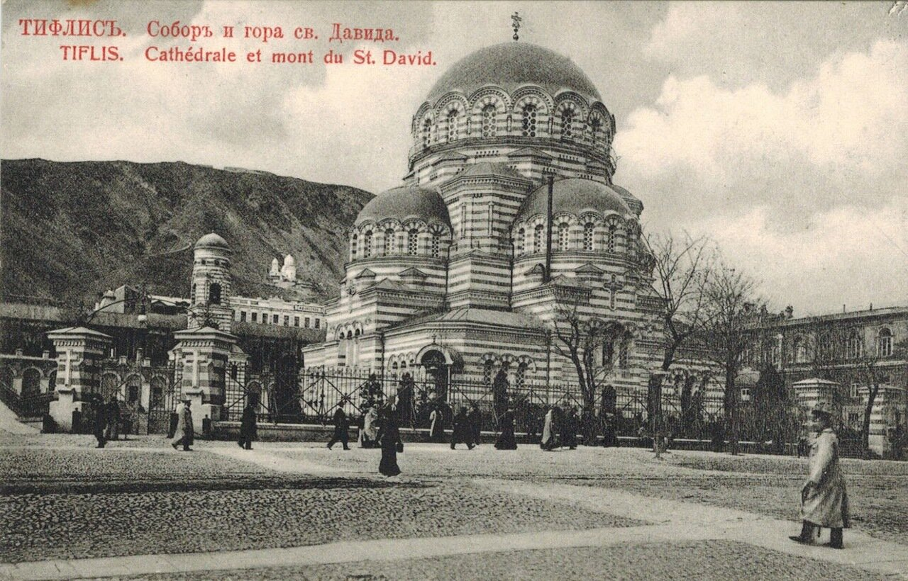 Собор и гора св. Давида