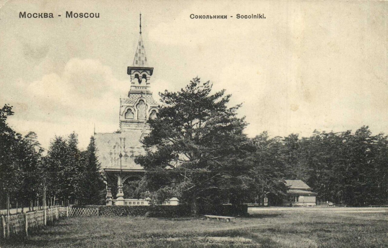 Окрестности Москвы. Сокольники