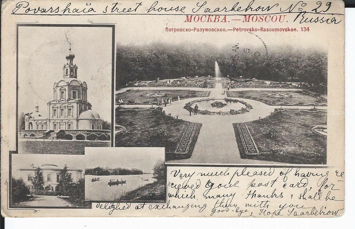 Окрестности Москвы. Петровско-Разумовское