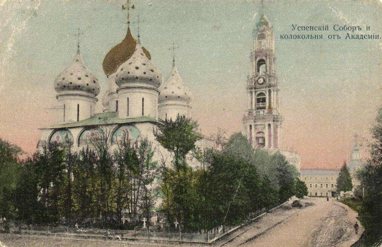 Троице-Сергиевская Лавра. Успенский собор и  колокольня от Академии
