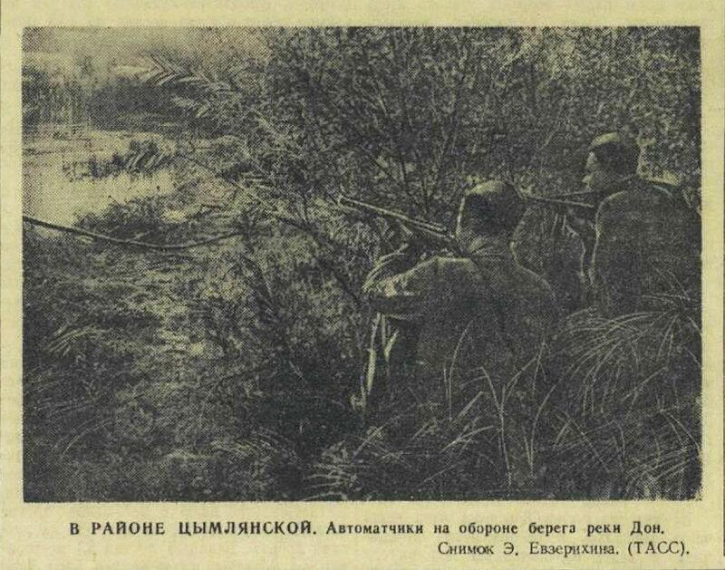 «Красная звезда», 29 июля 1942 года, красноармеец ВОВ, Красная Армия, смерть немецким оккупантам