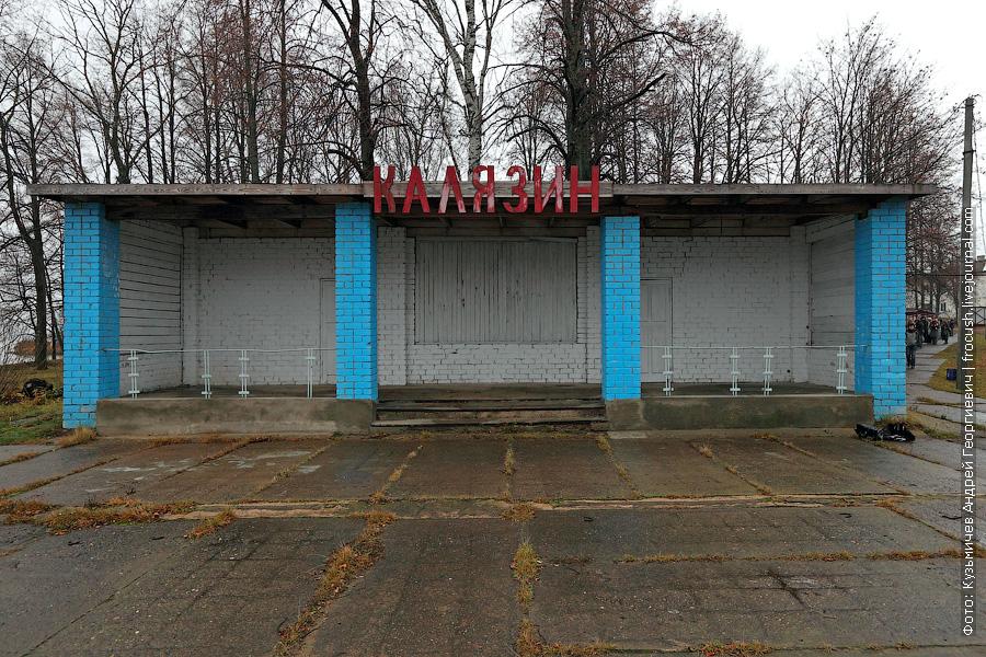 Настало время уходить из Калязина