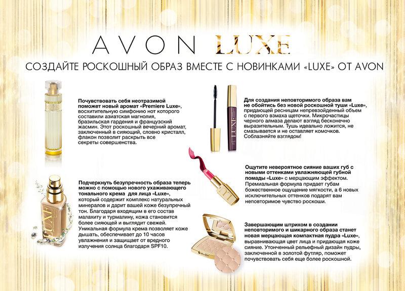 Описание косметика эйвон где в бресте купить белорусскую косметику