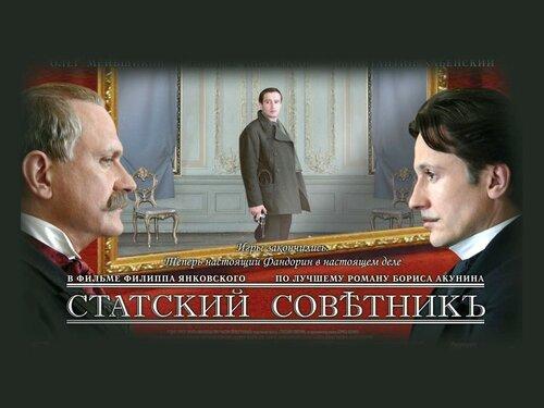 """""""Статский советник"""""""