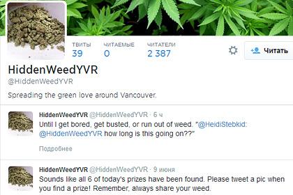 Пользователь Twitter бесплатно раздает марихуану