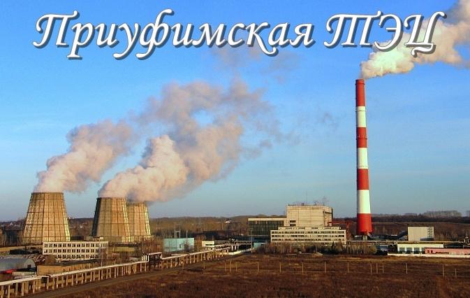 Приуфимская ТЭЦ.jpg