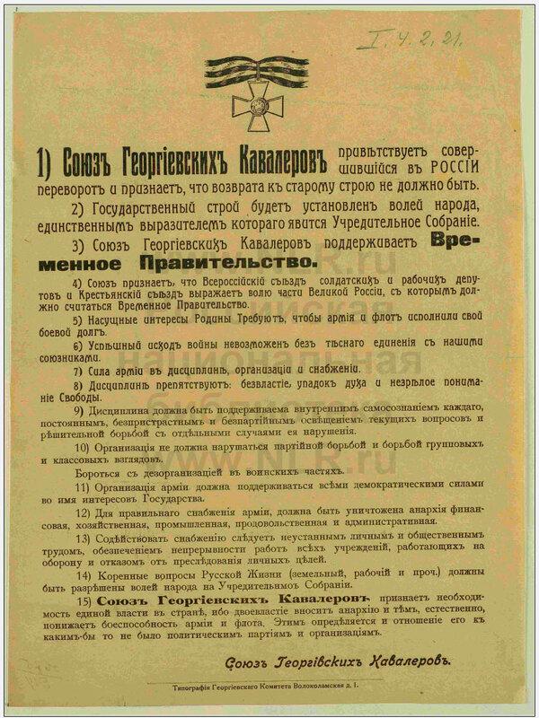 Союз Георгиевских Кавалеров поддерживает Правительство Керенского.