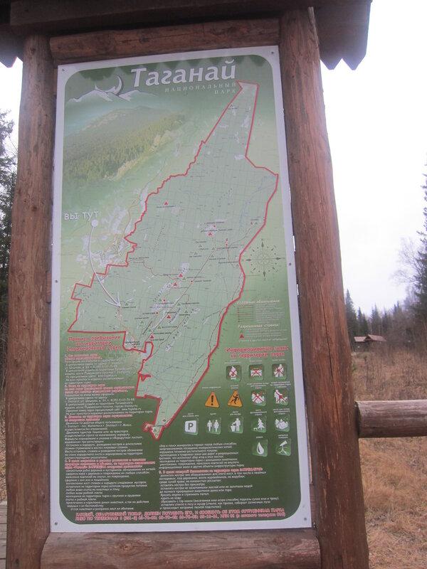 Схема национального парка ″Таганай″. Стрелка ″Вы здесь!″ очень полезна. (15.11.2013)