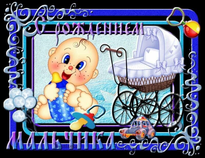 Анимированная открытку с рождением сына