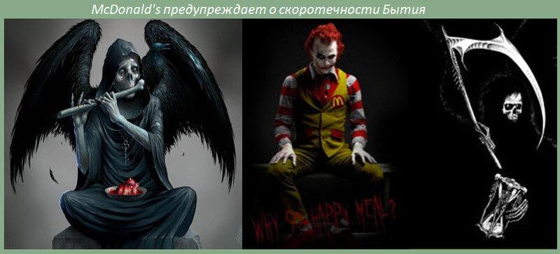 McDonald's предупреждает о скоротечности Бытия
