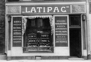 Витрина магазина общества.