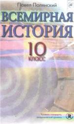 Книга Всемирная история, 10 класс, Полянский П.Б., 2010