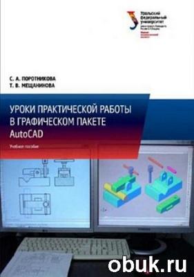 Книга С. А. Поротникова, Т. В. Мещанинова. Уроки практической работы в графическом пакете AutoCAD