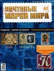 Журнал Почтовые марки мира №62 2015