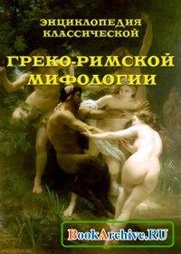 Книга Энциклопедия классической греко-римской мифологии