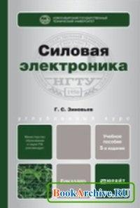 Силовая Электроника 5-е изд.