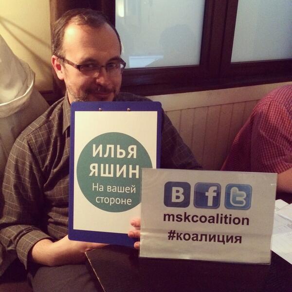 руководитель коалиции «За Москву!» Денис Билунов
