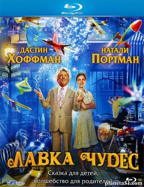 Лавка чудес / Mr. Magorium's Wonder Emporium (2007/HDRip)