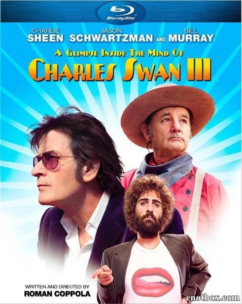 Умопомрачительные фантазии Чарли Свона III / A Glimpse Inside the Mind of Charles Swan III (2012/BDRip/HDRip)