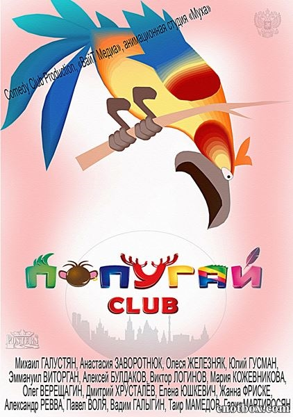 Попугай Club (2014/SATRip)