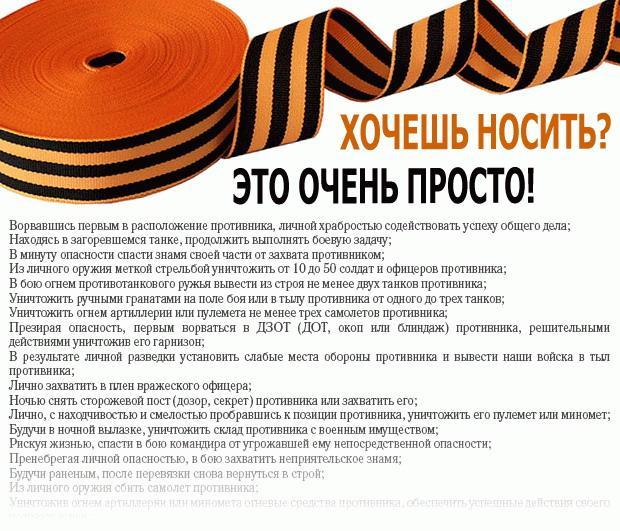 2-Георгиевская ленточка.jpg
