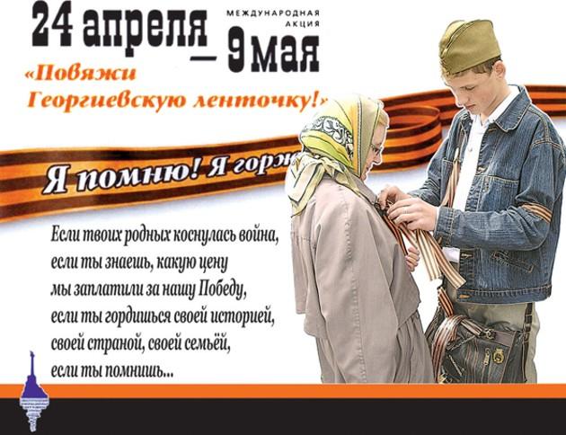 8-Георгиевская ленточка.jpg
