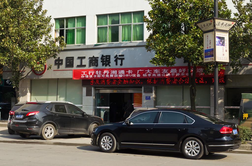 Фото 10. Наверное, вы сразу догадались, что в этом помещении в деревне Улинъюань находится банковское отделение с банкоматом? Как менять валюту в Китае. Отчет об экскурсии в национальный парк Чжанцзяцзе самостоятельно.