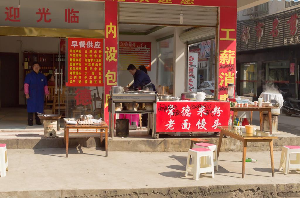 Фото 8. Деревня Улинъюань. Хозяин кафе, узнав что Путина я боготворю больше, чем он своего Мао, вышел нас проводить лично. Отзывы об отдыхе в Китае самостоятельно. Одна из главных достопримечательностей - парк Чжанцзяцзе.