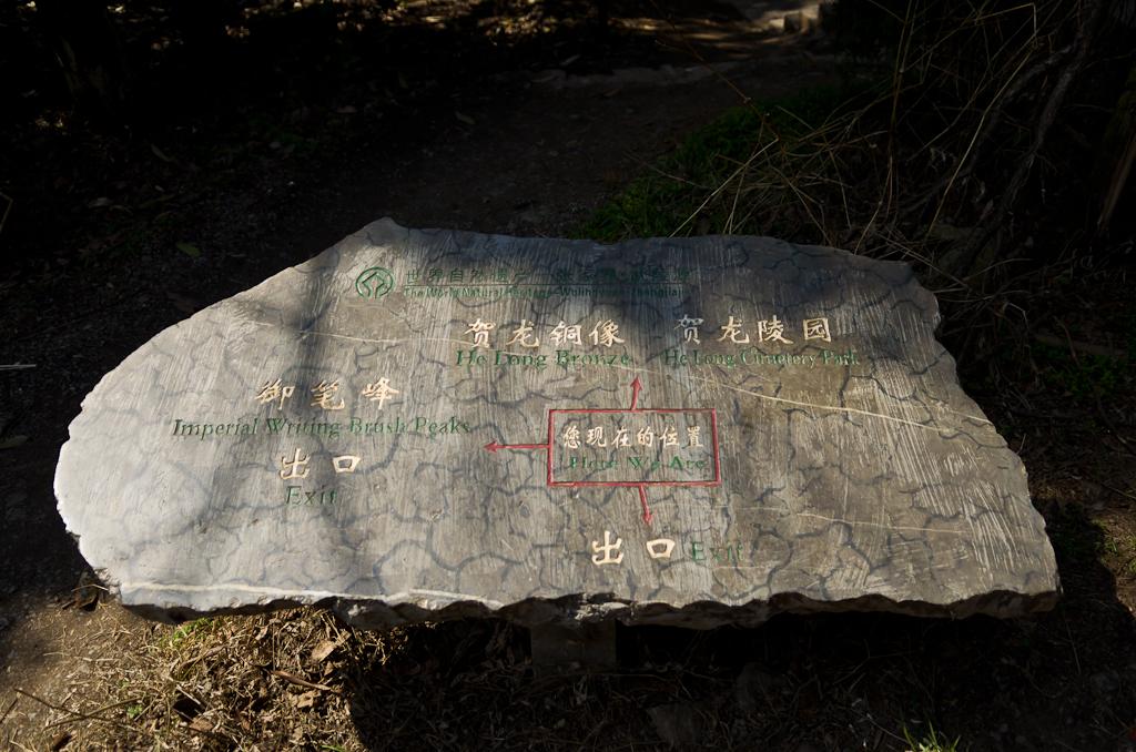 Фото 16. В национальном парке Zhangjiajie National Forest Park трудно заблудиться - везде указатели. Поездка в Китай дикарями