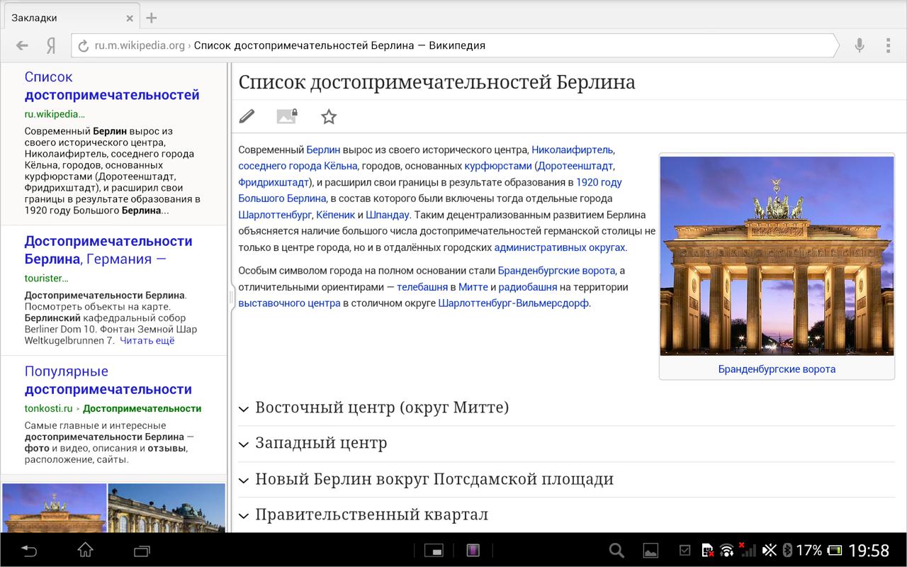 Скачать Яндекс Браузер бесплатно для Windows
