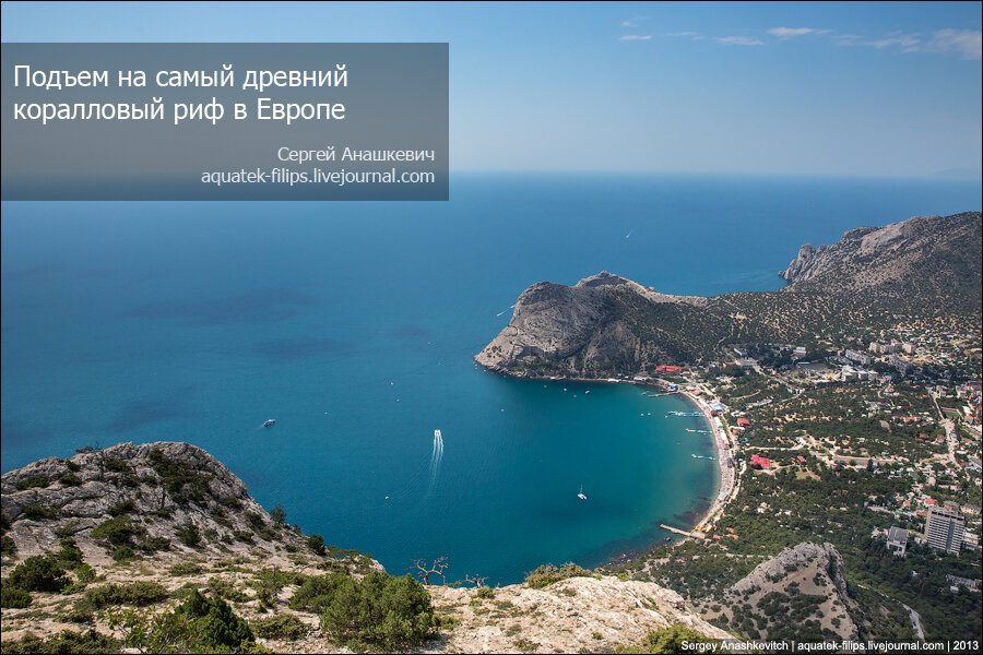 Крым. Побывать на самом крупном в Европе коралловом рифе