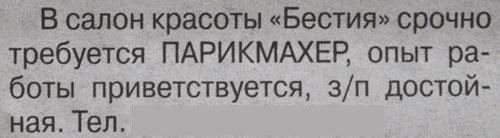 Вельск_БЕСТИЯ_500.jpg