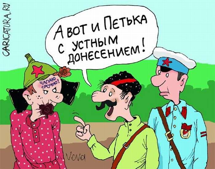 Петька с донесением - Владимир Иванов