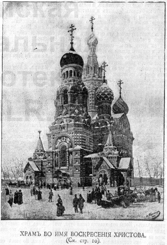 Храм во имя Воскресения Христова.