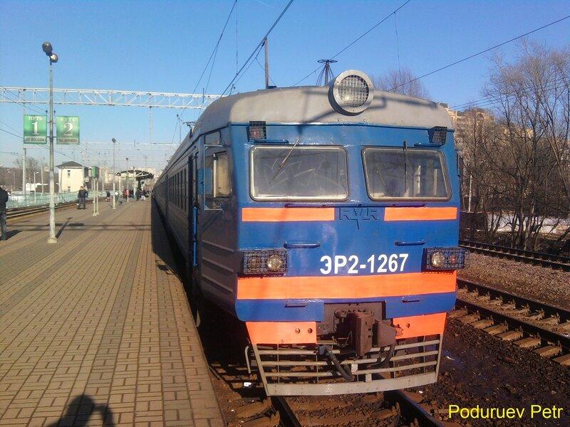 ЭР2-1267