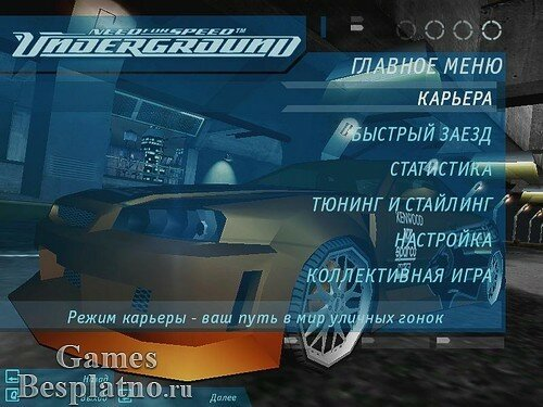 Need for Speed: Underground / Жажда скорости: Подполье