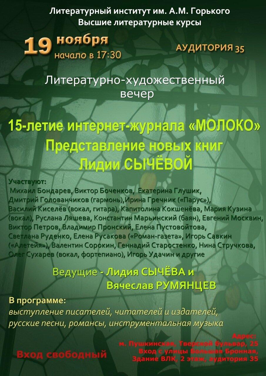 Журнал МОЛОКО, Лидия Сычева