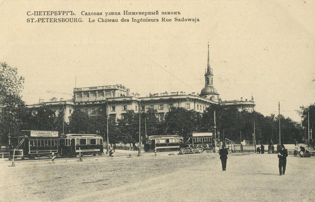 Садовая улица. Инженерный замок
