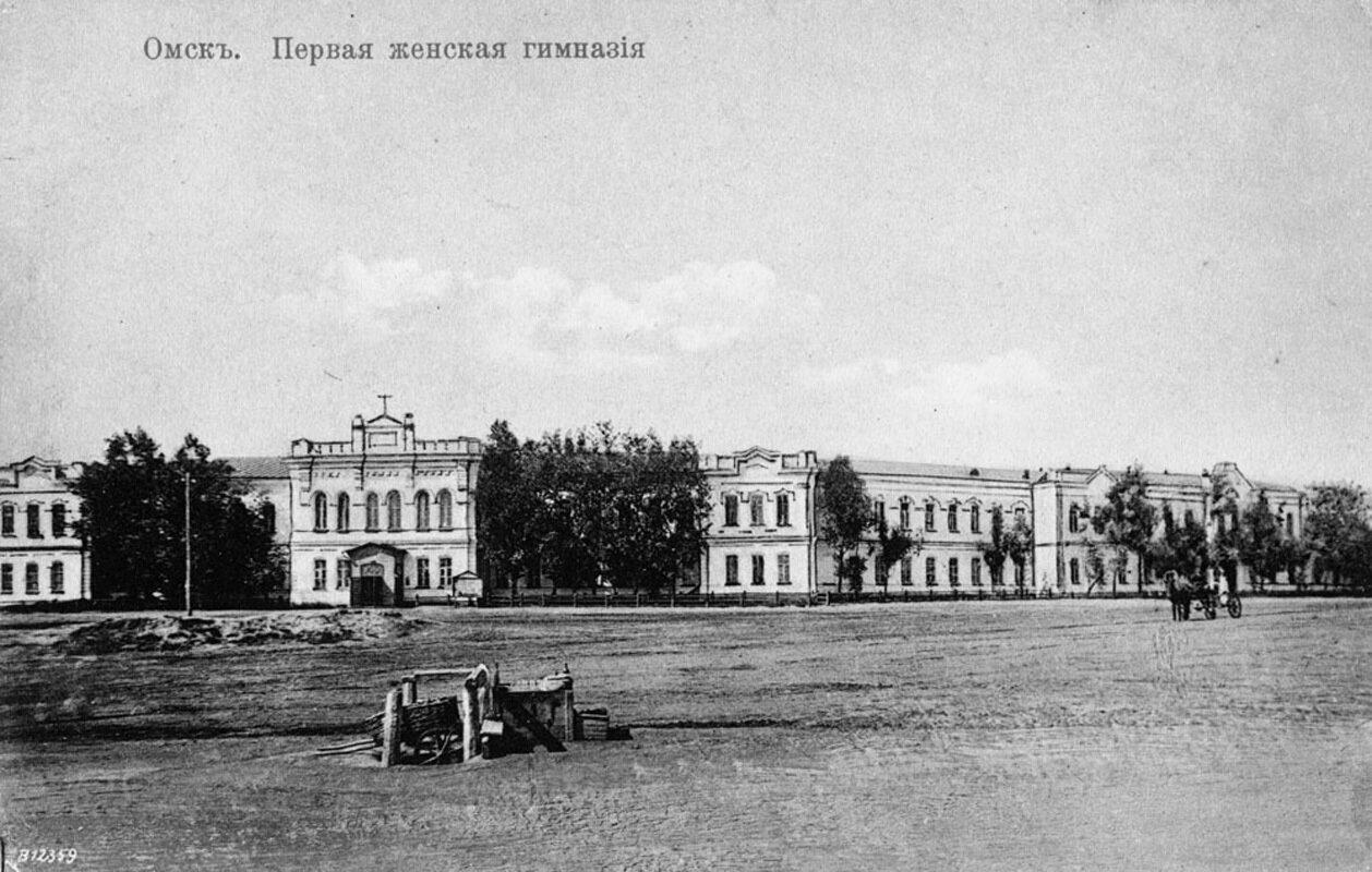 Первая Женская гимназия