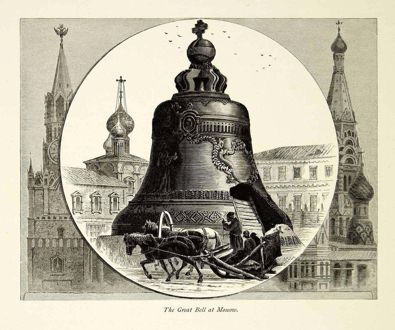 1879. Москва. Кремль. Царь Колокол